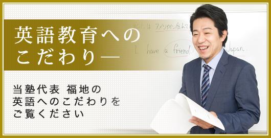 英語教育へのこだわり