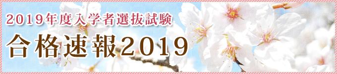 合格速報2019