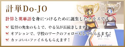 計単Do-JO
