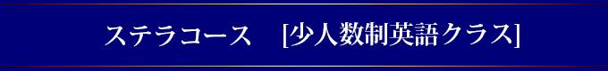 ステラコース[少人数制英語クラス]