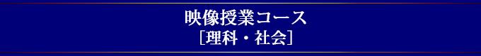 映像授業コース[理科・社会]