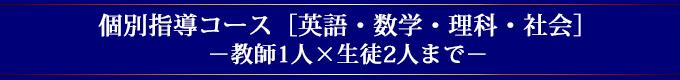 個別指導コース[英語・数学・理科・社会]