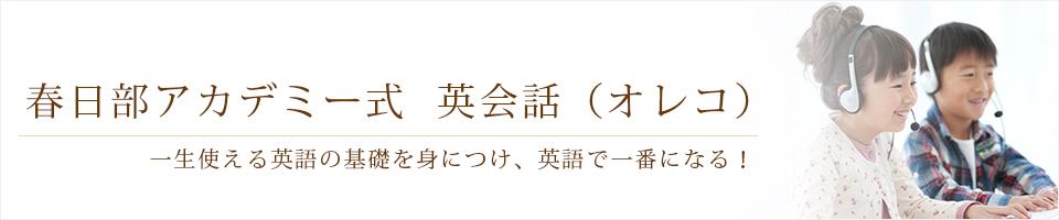 春日部アカデミー式 英会話(オレコ)