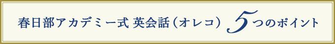 春日部アカデミー式 英会話(オレコ)5つのポイント