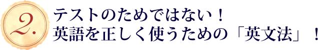 テストのためではない!英語を正しく使うための「英文法」!