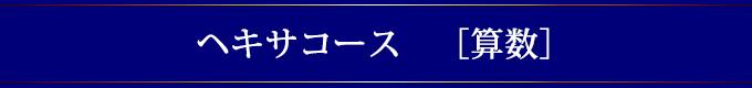 ヘキサコース[算数]