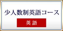 少人数制英語コース