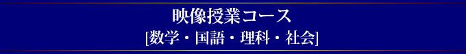 映像授業コース[数学・国語・理科・社会]
