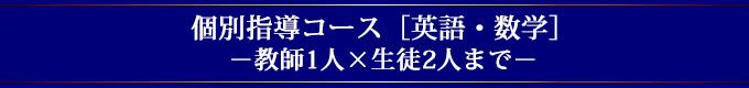 個別指導コース[英語・数学]