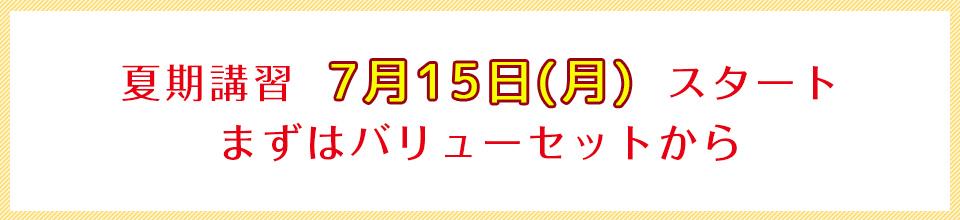 夏期講習スーパーバリューセットで塾体験【7月15日(月)~】
