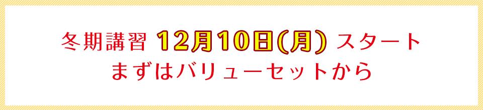 冬期講習スーパーバリューセットで塾体験【12月10日(月)~】