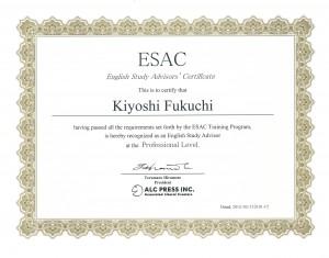 プロフェッショナル資格取得証明書